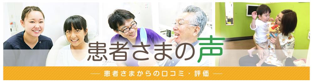 みずき歯科クリニックのクチコミ・評判